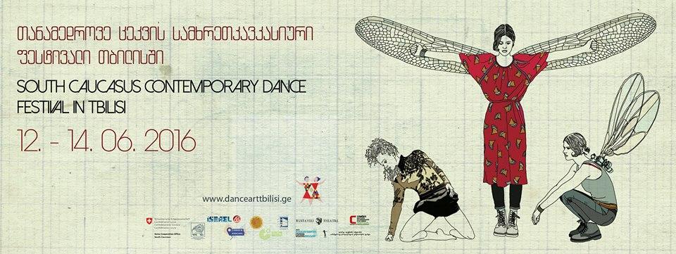 south_caucasus_dance_festival