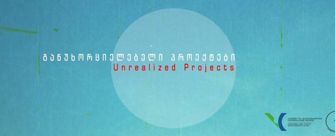 Unrealized Projects