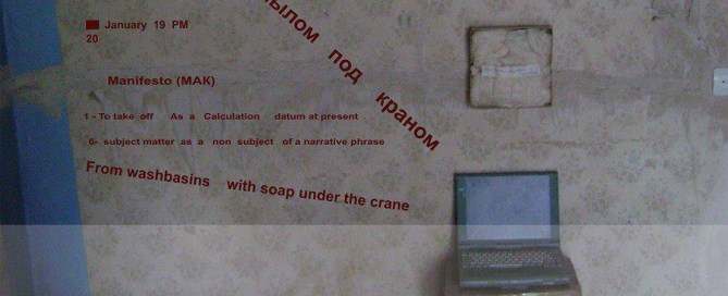 Nino_Lomadze_From_Washbasins_With_soap_under_the_crane
