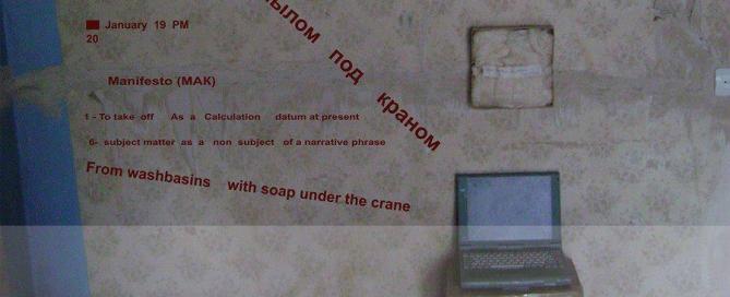 Nino_Lomadze_From_Washbasins_With_soap_under_the_crane