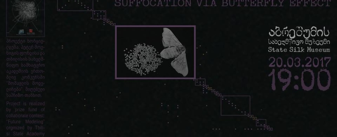 suffocation_with_buterfly_eddect